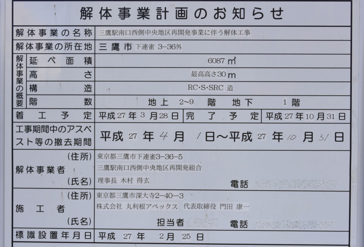 mitaka1509175.jpg