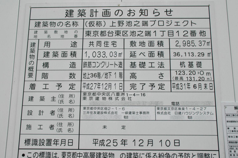 uenoike15040039.jpg