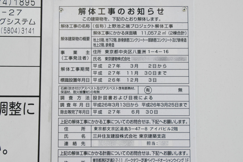 uenoike15040040.jpg