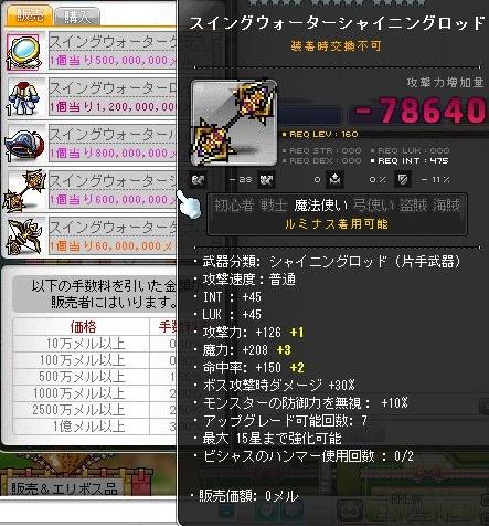 Maple150824_170338.jpg