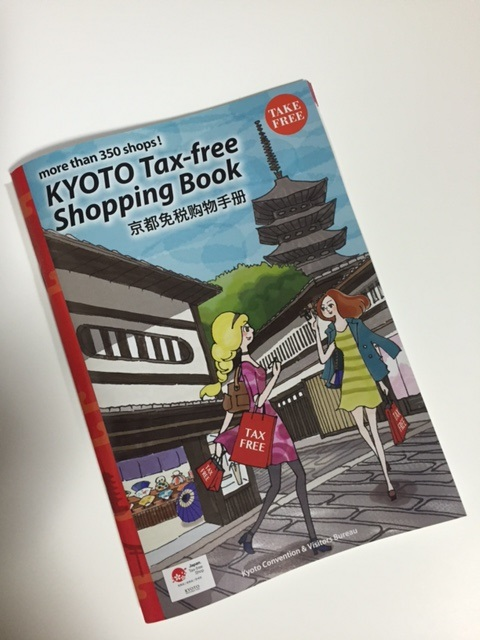 京都Tax-freeShoppingBook