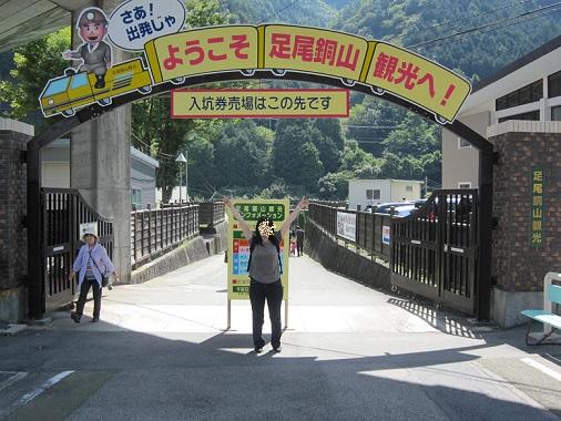 足尾銅山入口