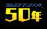 コロムビア50周年1