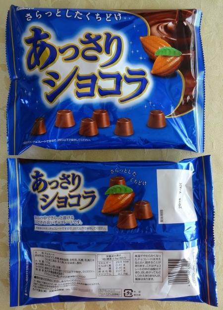 あっさりショコラ (175g) 213 円