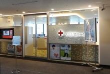大通献血ルーム