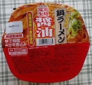 藤原製麺 メンマ付 鍋ラーメン 醤油 99円