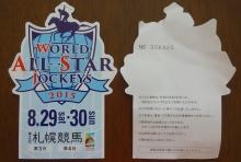 入場券 100円×2名