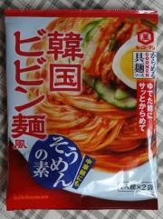 韓国ビビン麺風そうめんの素 100円