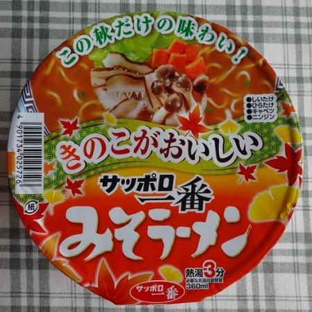 サッポロ一番 きのこがおいしい みそラーメン 118 円