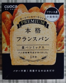 プレミアム食パンミックス 本格フランスパン 232 円