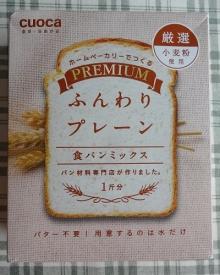 プレミアム食パンミックス ふんわりプレーン 170 円