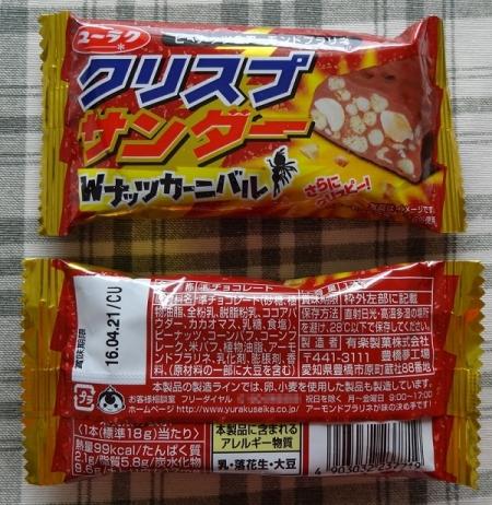 クリスプサンダー Wナッツカーニバル 32円