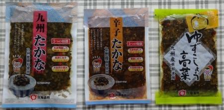選べる高菜の3品セット! 1080 円
