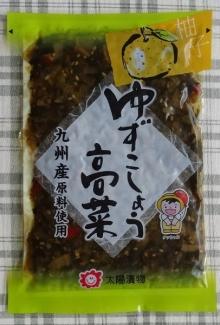 ゆずこしょう高菜 (120g)