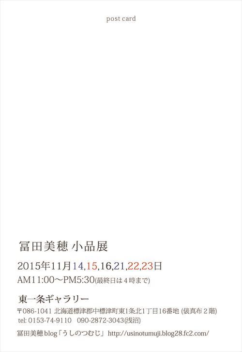 2DM 小品展2015 裏 _R