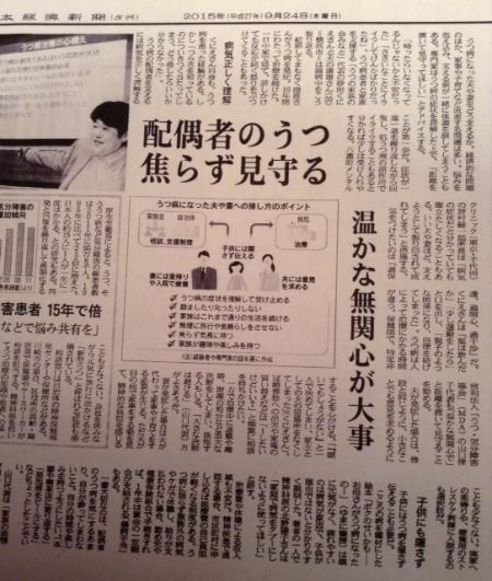 S20150924日経新聞夕刊掲載記事