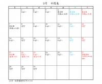 9月日程表2015