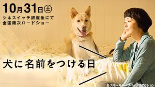inu-namae_320x180.jpg