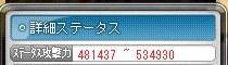 通常状態のステータス、210.60.