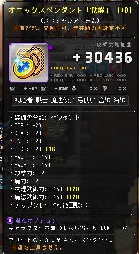 オニックスペンダント、280.510