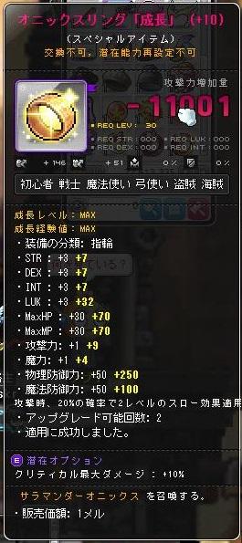 オニックスリング(1個目)、265.595