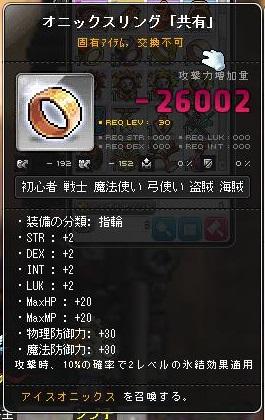 オニックスリング(2個目)、265.420