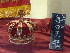毎日王冠の王冠