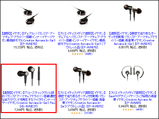 Aurvana_In-Ear2_Plus_06.jpg