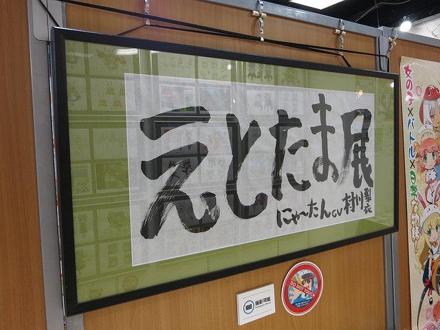 Etotama-ten_Osaka_04.jpg