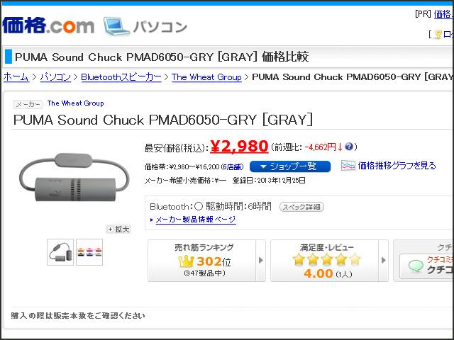 PUMA_Soundchuck_01.jpg