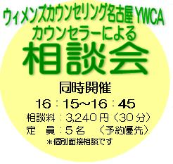 16周年記念 相談会ロゴ