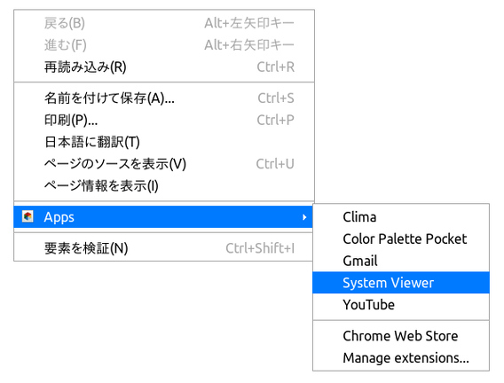 Apps list from context menu Chrome拡張 右クリックメニュー Chromeアプリの一覧を表示