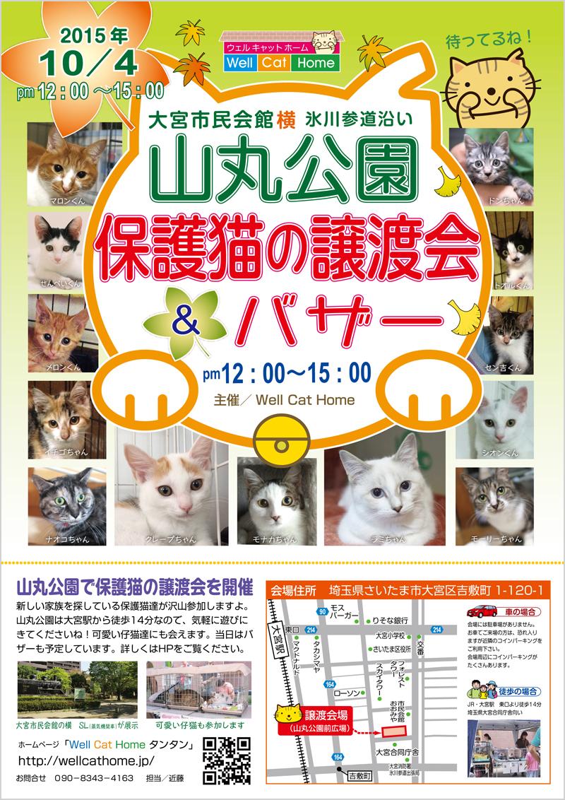 2015_10_4_yamamaru_chirasi1_800.jpg