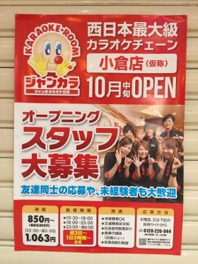 ジャンガラ小倉店10月中旬オープン!