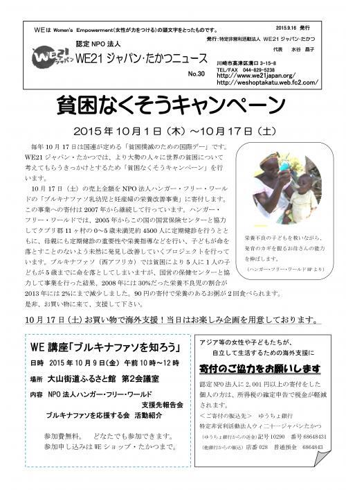 WE21ジャパンたかつニュースNO.30表面