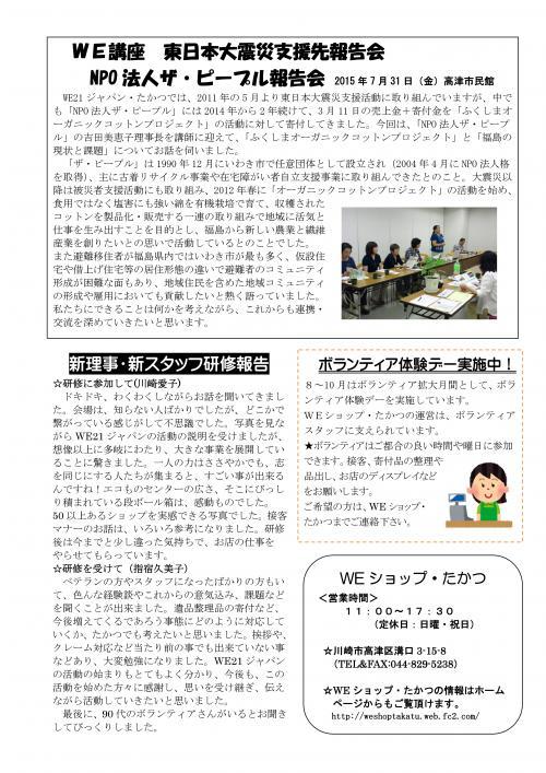 WE21ジャパンたかつニュースNO.30裏面