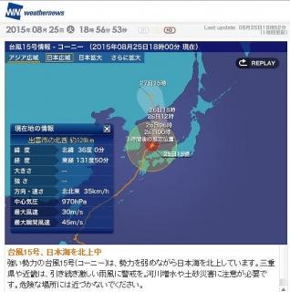 台風15号 2015-8-25 (2)
