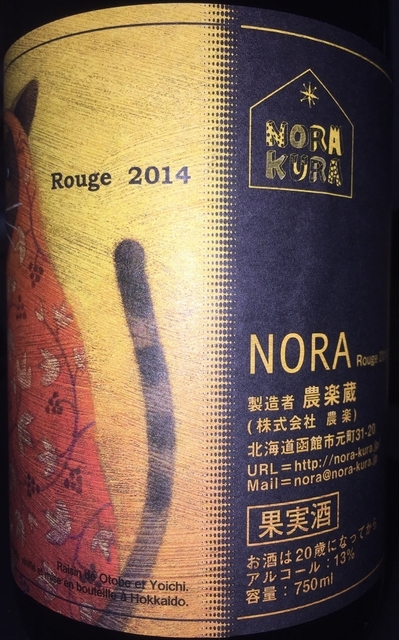 Nora Rouge 2014 part2