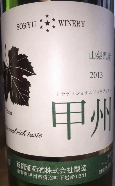 Koshu Traditional Rich Taste Soryu Winery 2013