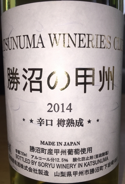 Katsunuma no Koshu Barrel Aged Soryu Winery Katsunuma Wineries Club 2014