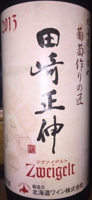 Masanobu Tazaki Hokkaido Wine Zweigelt 2013