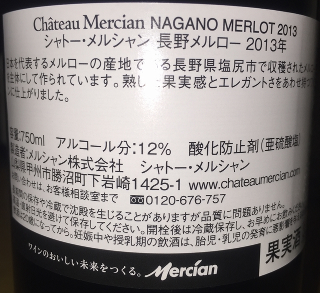 Chateau Mercian NAGANO MERLOT 2013 part2
