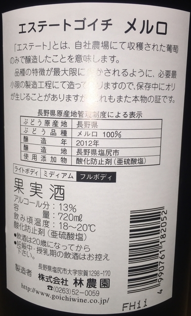 Estate Goichi Merlot 2012 part2