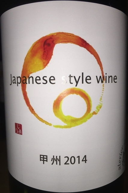 Japanese Style Wine Koshu ALPS 2014 part1