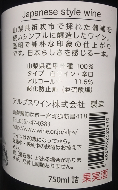 Japanese Style Wine Koshu ALPS 2014 part2