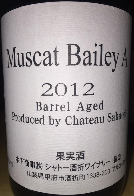 Muscat Bailey A Barrel Aged Chateau Sakaori 2012 part1
