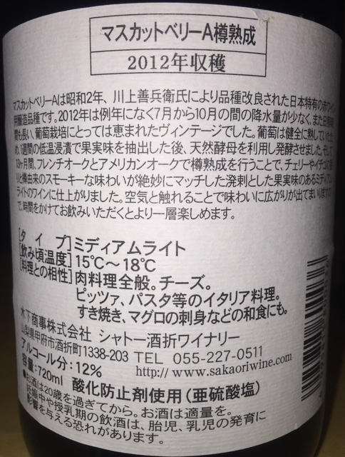 Muscat Bailey A Barrel Aged Chateau Sakaori 2012 part2