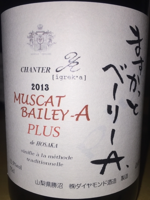 Muscat Bailey A Plus de Hosaka Chantre igreka 2013 part1