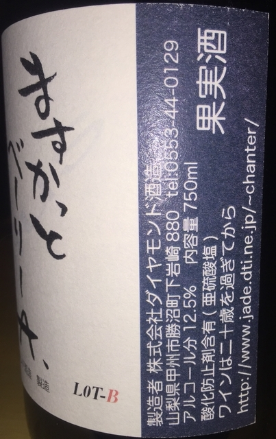 Muscat Bailey A Plus de Hosaka Chantre igreka 2013 part2