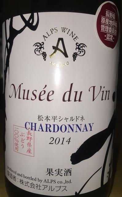 Musee du Vin Matsumotodaira Chardonnay 2014 part1